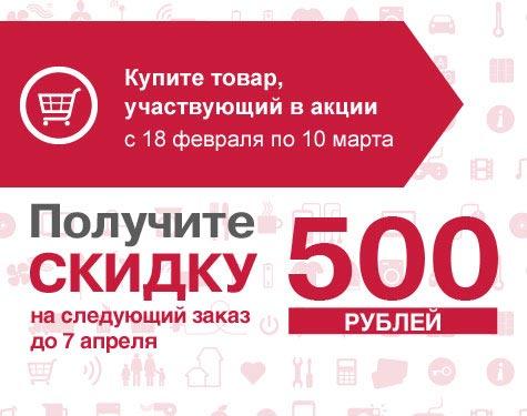 Скидка 500 руб. на следующую покупку в подарок