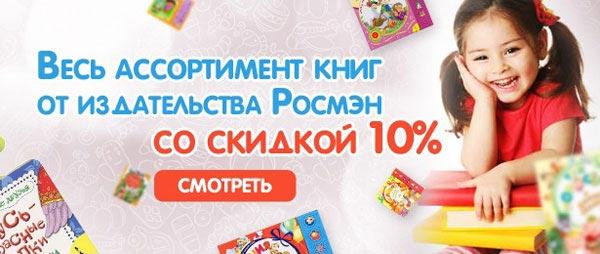 Весь ассортимент издательства Росмэн со скидкой 10% в магазине Бабаду