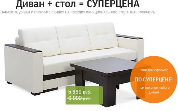 Скидка 1000 руб. на стол-трансформер при покупке дивана в HomeMe
