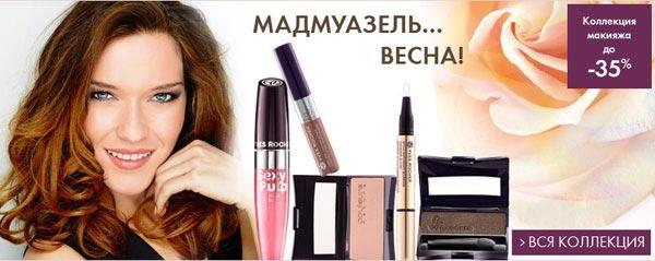 Распродажа косметики в Ив Роше