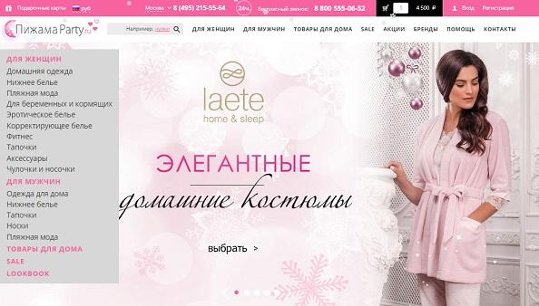 Промокод Пижама Пати (Pyjama-party.ru) Январь и февраль 2019 — все ... 4627e3c67f3