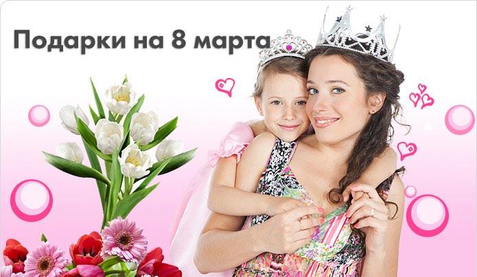Подарки девочкам и мамам на 8 марта в интернет-магазине май Тойс