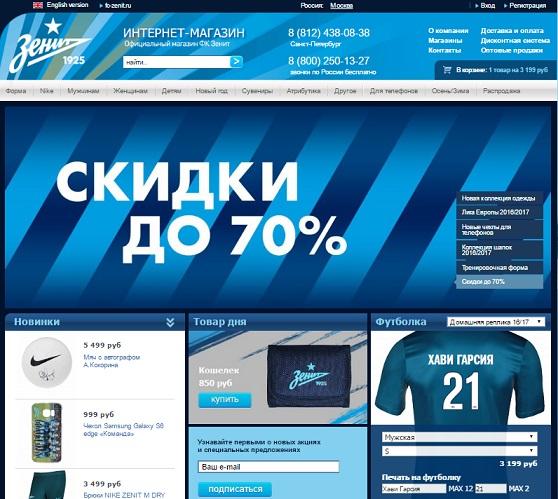 О магазине Зенит