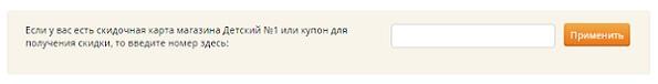 Скидочные купоны для магазина Detsky1.ru