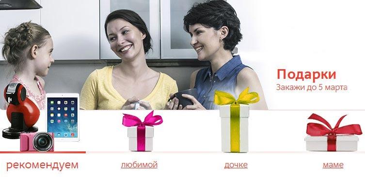 Каталог недорогих подарков для женщин в Мвидео