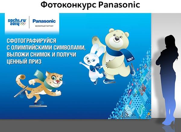 Фотоконкурс с олимпийскими талисманами от Мвидео и Panasonic