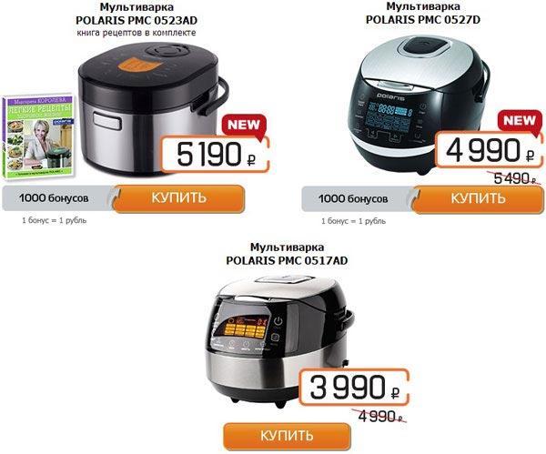Подарок, скидки, экстра бонусы при покупке мультиварки Polaris в Ситилинк