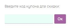 Купоны на скидку для магазина Bimbasket.ru