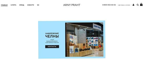 О магазине Арни Прат
