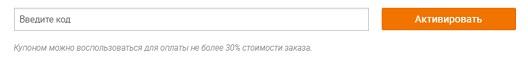 Купоны на скидку для магазина Technomart.ru