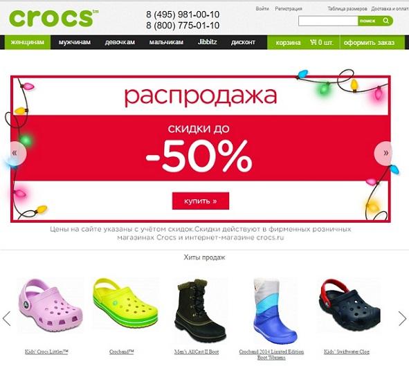 О магазине Крокс