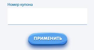 Купоны на скидку для магазина Devar.ru