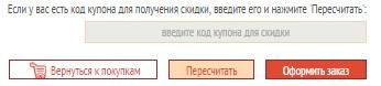 Коды купонов на скидку для магазина Gracy.ru
