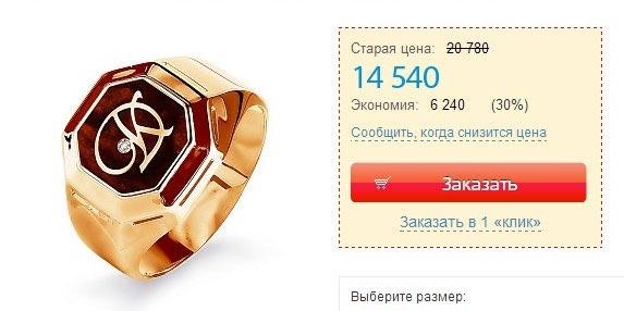 Уникальные печатки, запонки, зажимы с инициалами на заказ в магазине Каратов.ру