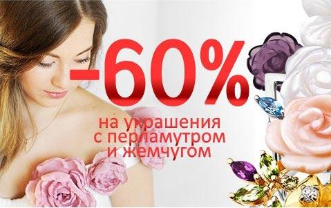 Скидка 60% на золото с жемчугом, перламутром в Каратов.ру