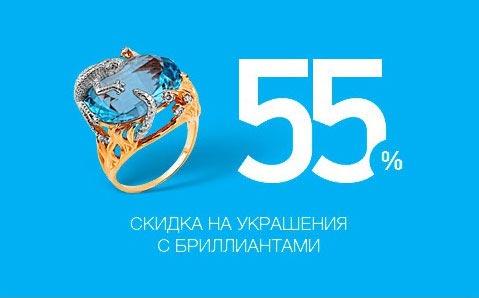 Скидка 55% на золото с бриллиантами фабрики Топаз в Каратов.ру