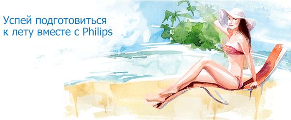 Конкурс 90 дней до лета от Филипа и Ламода вКонтакте