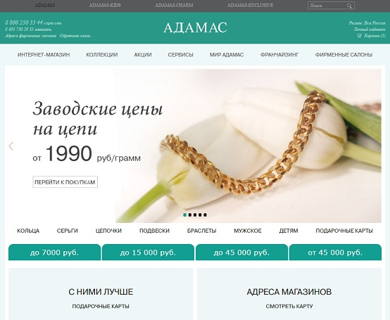 О магазине Адамас