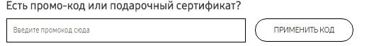 Промокоды для магазина online-samsung.ru