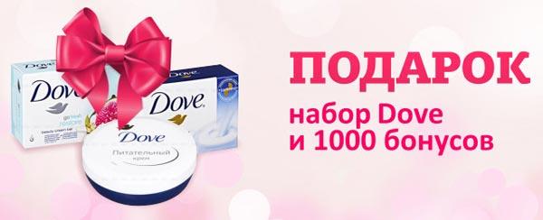 Бесплатный набор Dove и 1000 бонусов на карту Многору