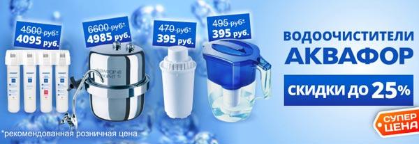 Скидка до 25% на очистители и фильтры Аквафор в Е5