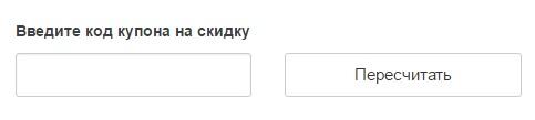 Купоны на скидку для магазина 101tea.ru