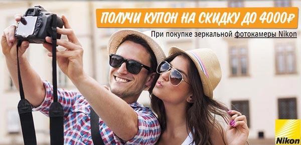 Купон на скидку до 4000 руб. в Enter за покупку Nikon