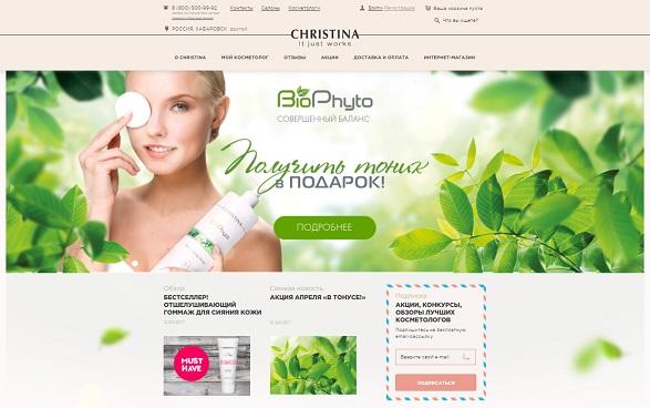 О магазине Кристина