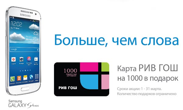 Сертификат Рив Гош в подарок за покупку Galaxy S4 mini в Ulmart