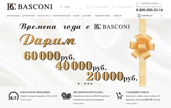 О магазине Баскони