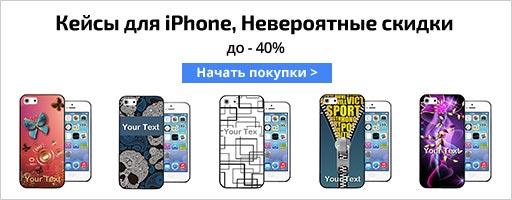 Панели для iPhone со скидками в MiniInTheBox