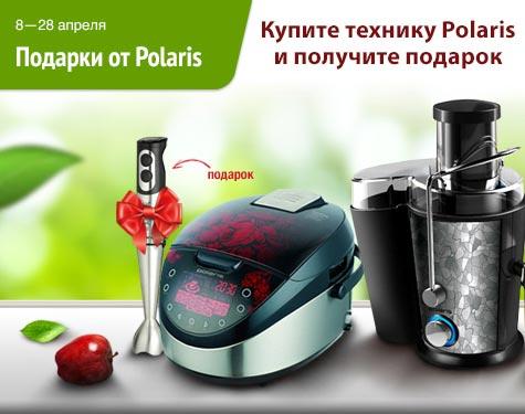 Подарки при покупке техники Polaris в апреле