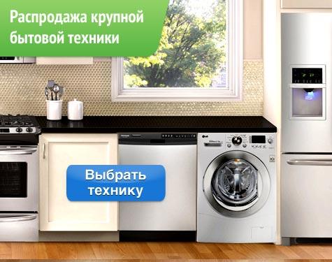 Холодильники, плиты, стиральные машины и другая техника со скидками в Эльдорадо