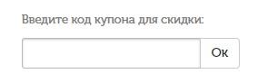 Купоны на скидку для магазина Evrochehol.ru