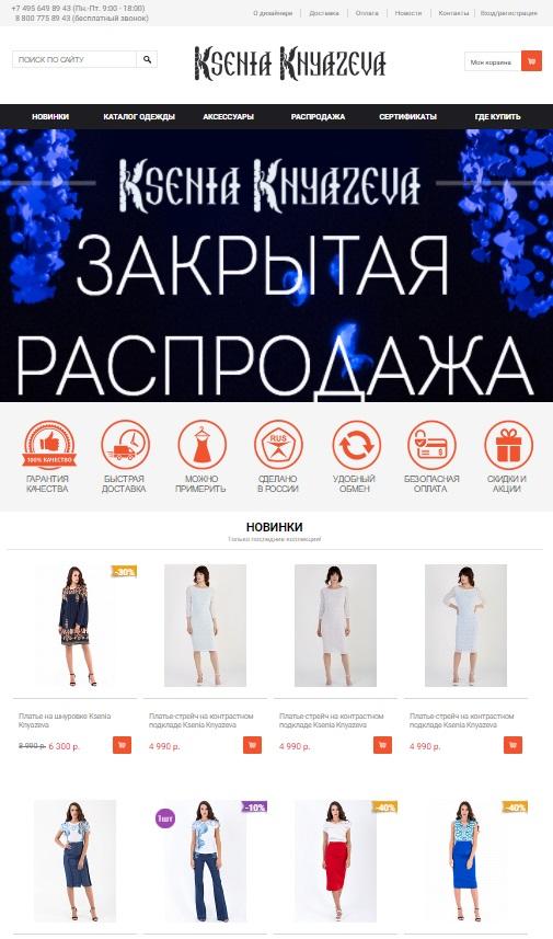 О магазине  Ксении Князевой