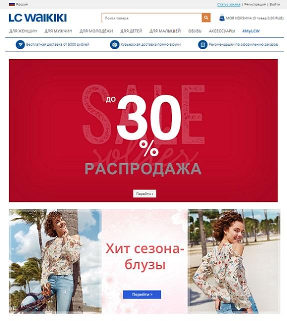 О магазине ЛС Вайкики