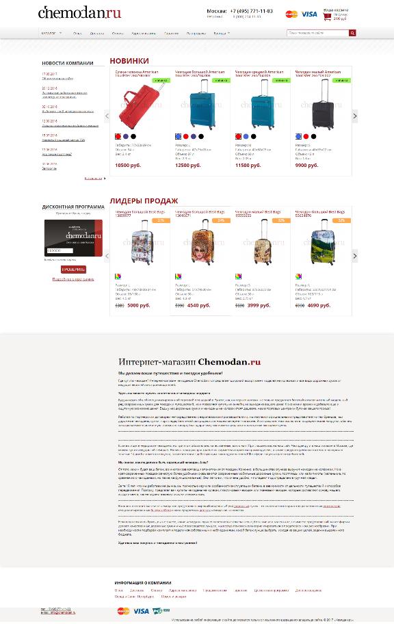 О магазине Чемодан