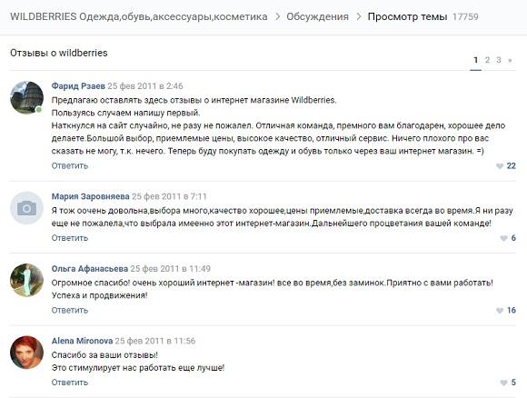 Отзывы о Вайлдберриз в официальной группе Вконтакте