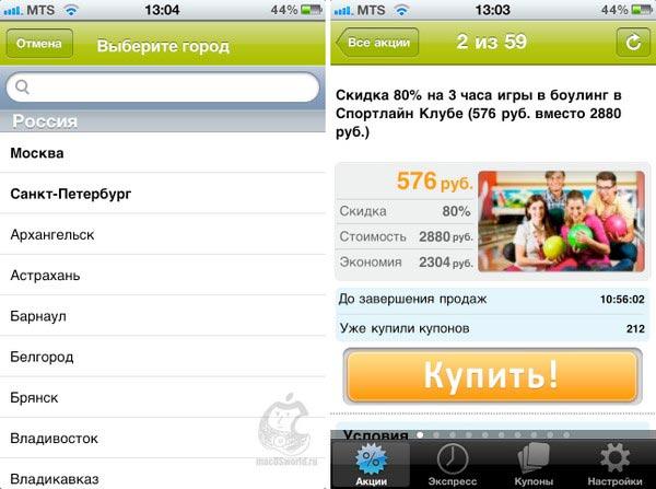 Обновленное мобильное приложение Biglion