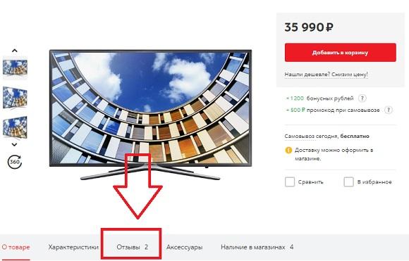 Отзывы о товарах можно посмотреть на сайте Mvideo.ru