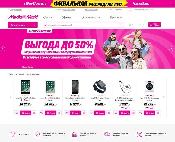 Интернет-магазин Mediamarkt