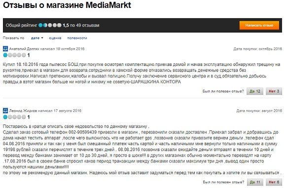 Отзывы об интернет-магазине Mediamarkt