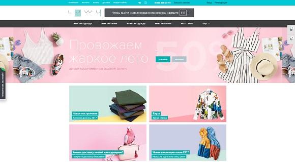 Интернет-магазин Luwu.ru