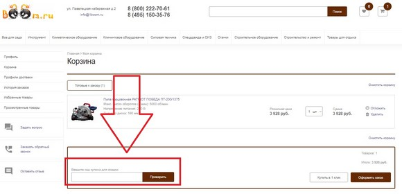 Поле для ввода кода бонуса на 1boom.ru