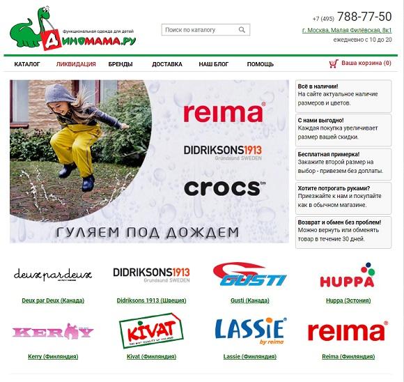 Интернет-магазин Диномама