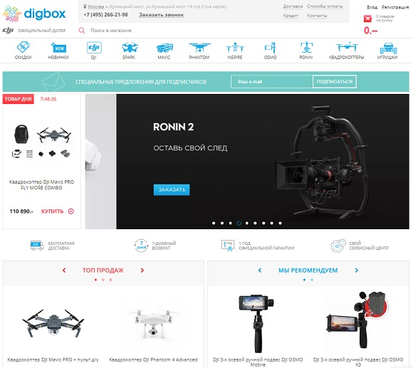 Интернет-магазин Digbox