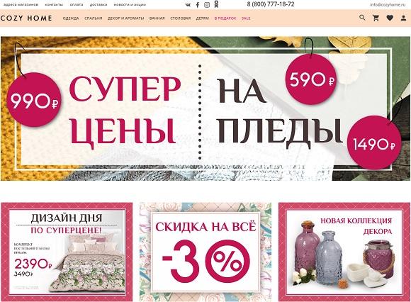 Интернет-магазин Козихоум