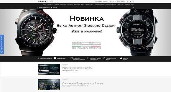 Интернет-магазин Seikoclub.ru