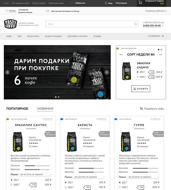 Интернет-магазин Тейсти Кофе
