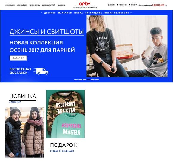 Интернет-магазин Orby.Ru